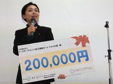 メイン助成20万円を受賞された、イースターヴィレッジ自立援助ホーム・マルコの家さま。