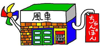 ちゃんぽん&皿うどん屋 風車