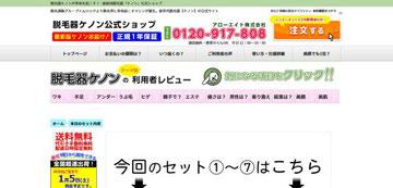 公式ホームページ「ケノン.com」