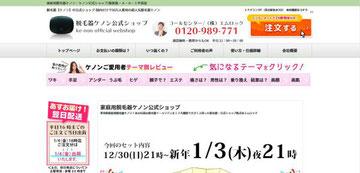公式ホームページ「ケノン.jp」