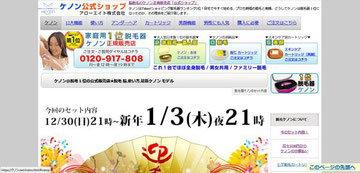 「ケノン.net」のホームページ