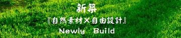 新築 自然素材 塩尻市 松本市