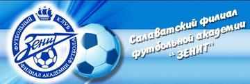 Сайт салаватского филиала футбольной академии