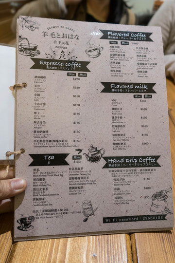 台湾・台北カフェ「羊毛とおはな」
