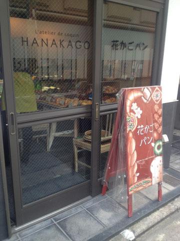 京都パン屋「ハナカゴ」