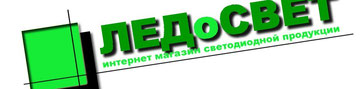 ЛЕДоСВЕТ
