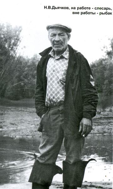 Н.В. Дьячков