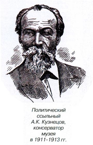 Политический ссыльный А.К. Кузнецов