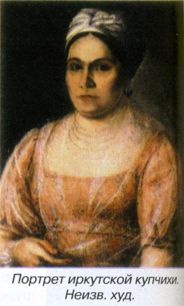 Портрет иркутской купчихи. Неизвестный художник.