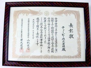 授与された銀賞の表彰状