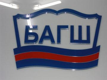 'Bagsch' ist das mongolische Wort für 'Lehrer'.