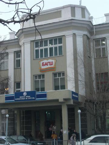 Eingang der Pädagogischen Universität