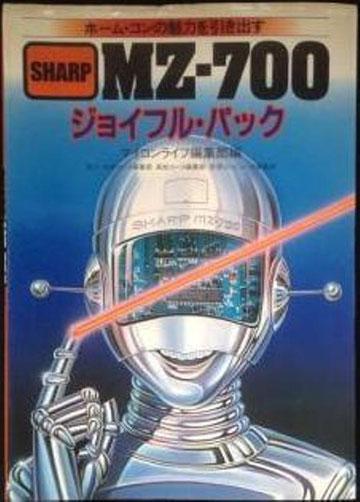 Yakyuken MZ-80K