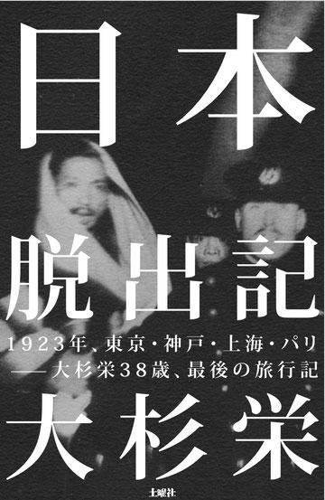大杉栄著『日本脱出記』(土曜社、2011年4月1日発売予定)