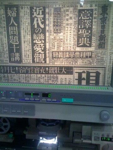 大学図書館で、マイクロフィルムを操る。