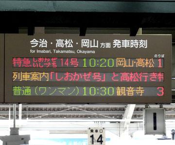松山駅1番線ホーム発車案内表示板