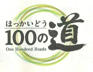 北海道新聞2012.4.4朝刊より引用