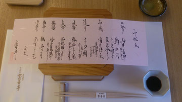 岐阜県下呂市森着物着付け教室「あゆみキモノ学院」徳川美術館へ ハイカラ和生活。写真館