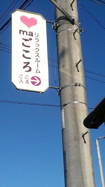 県道190線沿いからはこちらの電信柱の看板を目印にお越しください