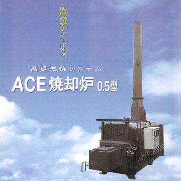 地球環境に配慮した小型の高温焼却炉