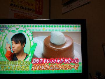 濃厚生キャラメルが、かかったふわふわシフォンケーキ