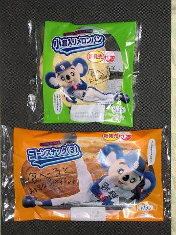 小倉入りメロンパン、コーンスナック(3)