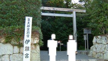 境内入口の鳥居  平成22年11月6日奉拝したもの