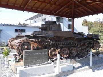 帰還戦車「日本陸軍九七式中戦車」