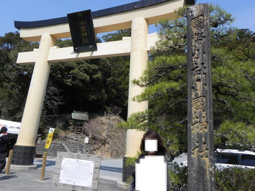 壱ノ鳥居と社号標