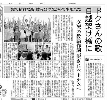 Asahi News Paper