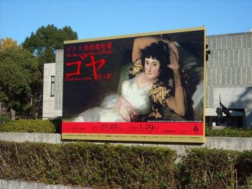 東京上野・国立西洋美術館にて