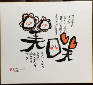 なまえもじ、筆文字、笑文字、えもじ、田中太山、齋藤史生、プレゼント、誕生日、入学祝、就職