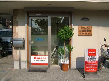 給湯器の交換・取り付けの佐藤商店