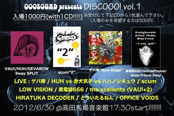 DISCOOO! vol.1