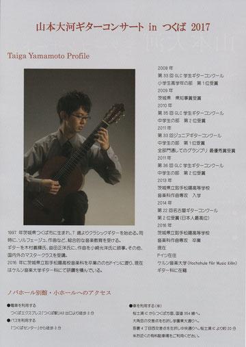 山本大河ギターコンサートインつくば2017チラシ裏