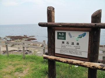 看板の左に見えるのが瀬石温泉
