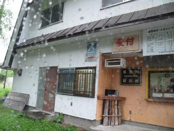 2009年8月 昭和の薫り漂うノスタルジックな管理棟