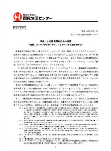国民生活センターからの文面 平成24年8月2日