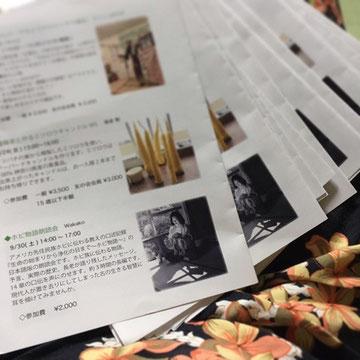 『ホピ物語』朗読会@鎌倉