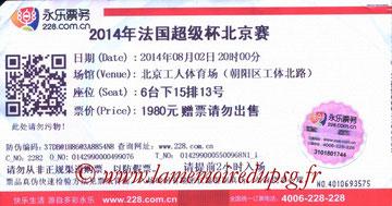 Ticket  Guingamp-PSG  2014-15 (Trophée des Champions à Pékin)
