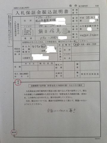 入札保証金振込証明書の記入例
