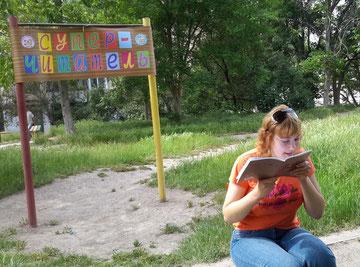 Зарихина Юлия читает свои произведения