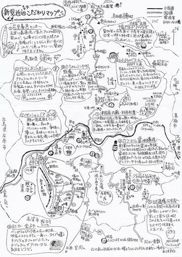 新見近辺こだわりマップ2018