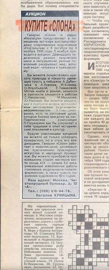 Информация в газете Морской вестник