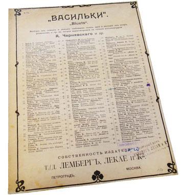 Русская народная песня Дубинушка в аранжировке А. Чернявского, старинные ноты, обложка