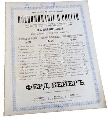 Элегантная фантазия на тему русской песни, Бейер, антикварные ноты для фортепиано, обложка