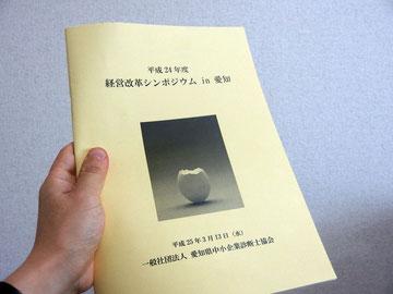 「経営改革シンポジウムin愛知」テキスト