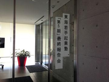 東海若手起業塾 第5回最終報告会