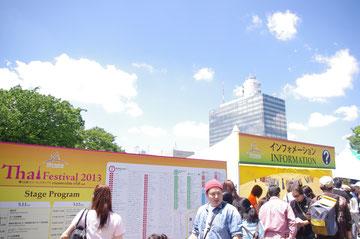右手奥に見えるのが、NHKのビル。快晴で、5月なので暑くも無く、とても気持ちのよい日曜日でした。タイフェスティバル日和です(笑)