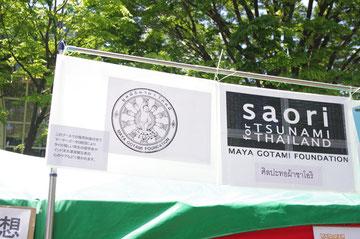 saori Tsunami Thailand ツナミクラフトの販売ブース。復興から生まれたタイの民芸品「第14回 タイ・フェスティバル2013年 東京・代々木」の会場写真